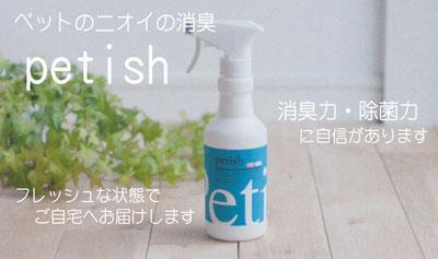 petish_3_1